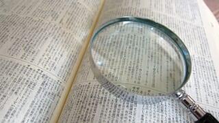 辞書と虫眼鏡