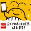 【宝くじ公式サイト】