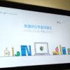 埼玉県、公立高校全校にGoogle for Educationで「学びの改革」 | ICT教育ニュース