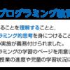 プログラミング教育|令和2年版 小学校算数 内容解説資料|大日本図書